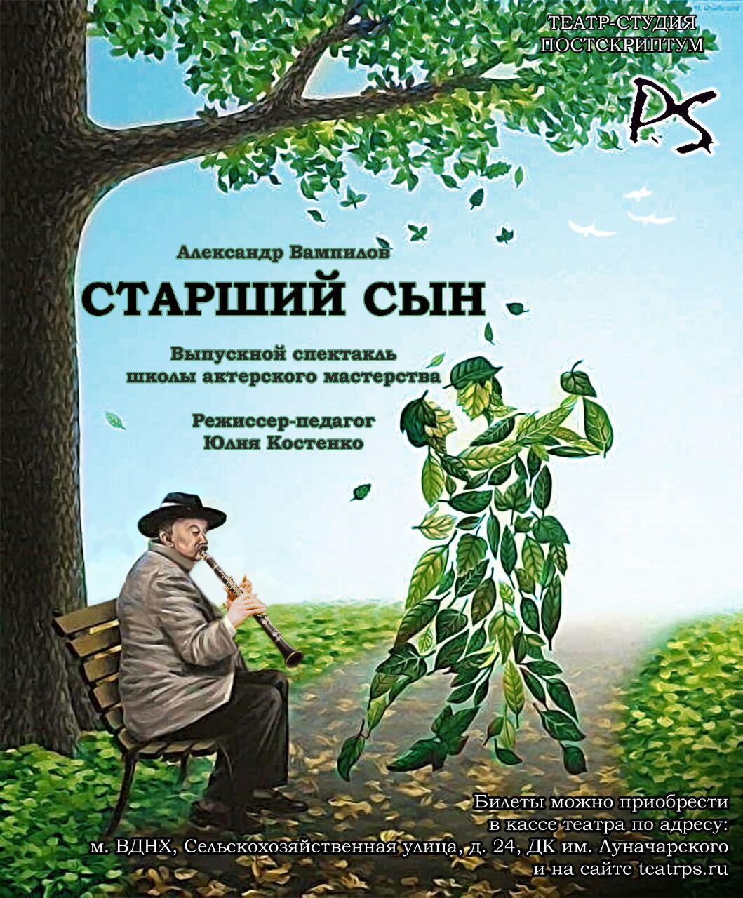 Осенняя премьера «Старший сын»