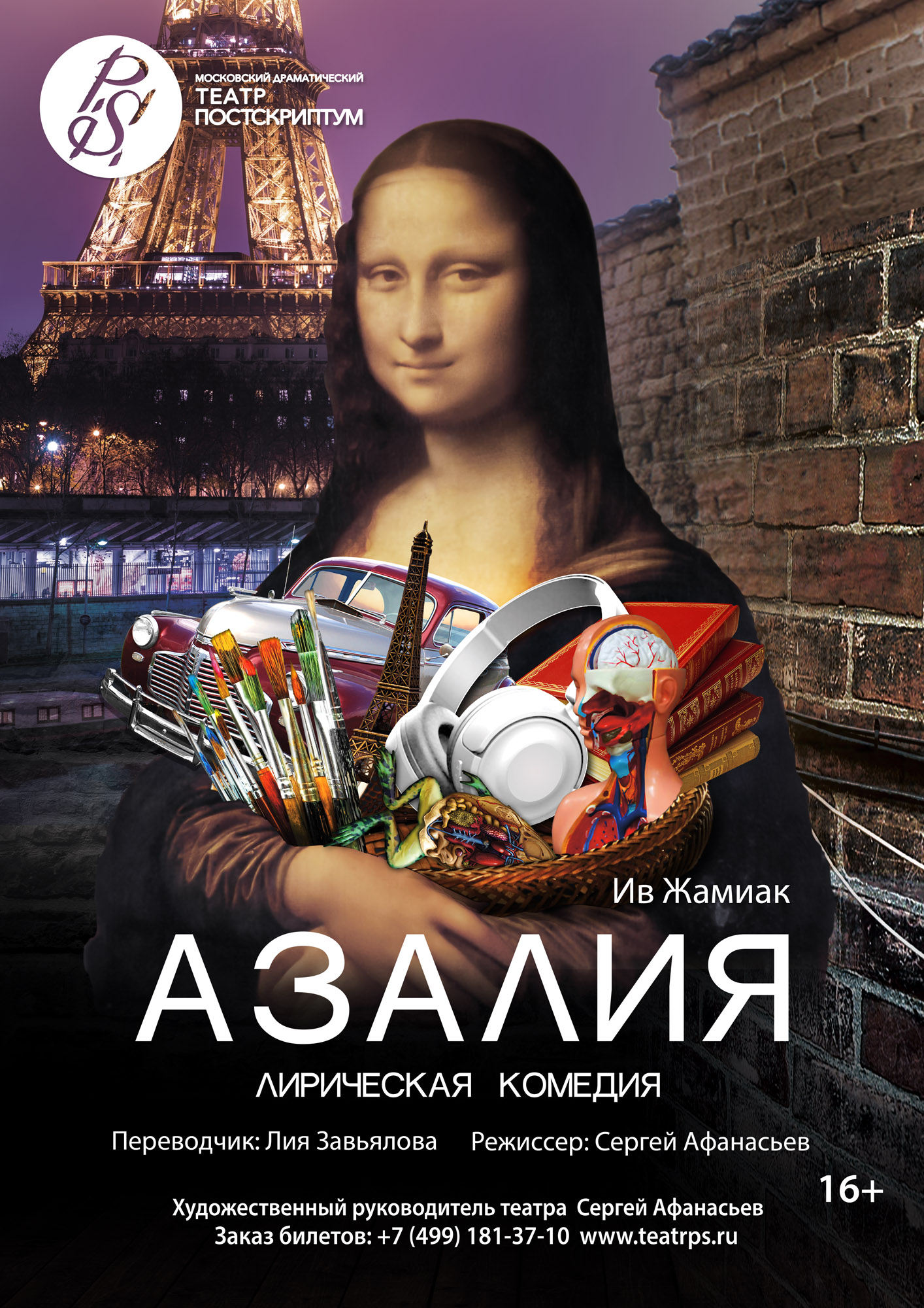 «Азалия» открыла юбилейный 60-й сезон в театре «Постскриптум»